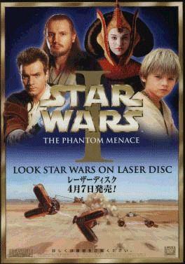 phantom-laserdisc-poster2